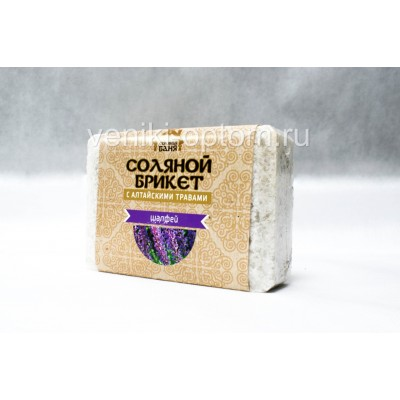 Соляной брикет «Соляная баня с алтайскими травами Шалфей»