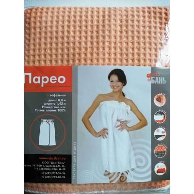 Парео-юбка женская вафельная премиум