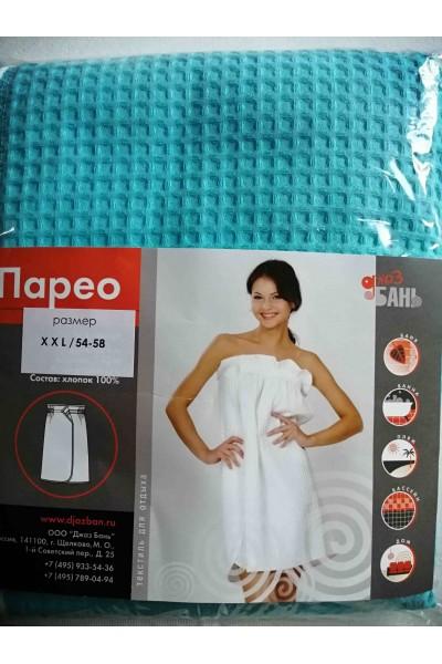 Парео-юбка женская вафельная премиум, размер XXL